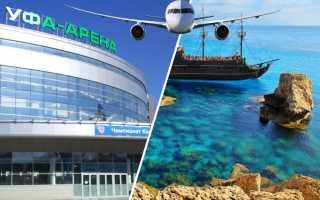 Варианты перелета из Уфы до Кипра, цена билета
