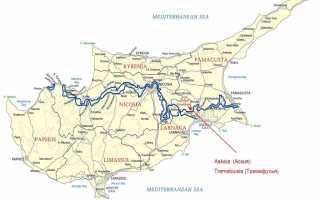 Описание города Тримифунт на Кипре и о жизни Спиридона Тримифунтского