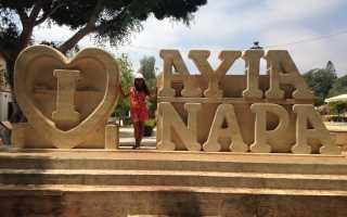 Ларнака и Айя-Напа – расстояние между городами и как его лучше преодолеть