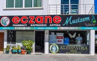 Ввоз, вывоз и покупка лекарств на Кипре