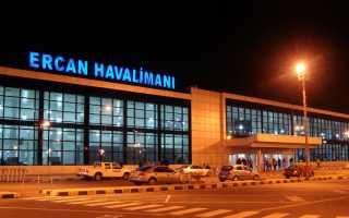 Эрджан – обзор аэропорта Северного Кипра