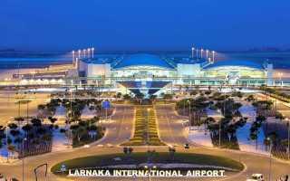 Подготовьтесь к полету на Кипр заранее – изучаем аэропорт в Ларнаке