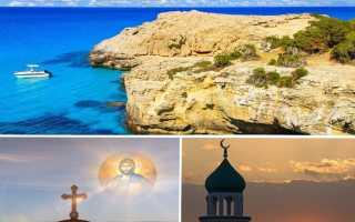 Особенности религии Кипра, история становления и современные реалии