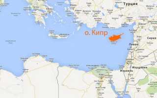 Что такое Кипр и где он находится?