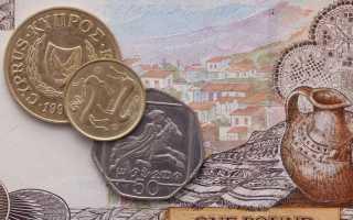Какая валюта на Кипре – что нужно знать туристу перед поездкой