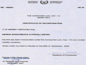 Регистрационный сертификат