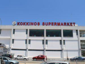 Супермаркет Kokkinos